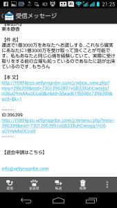 詐欺メール2015.09.08.8-2