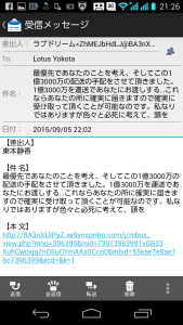 詐欺メール2015.09.08.9-1