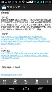 詐欺メール2015.09.08.9-2