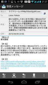 詐欺メール2015.09.08.10-1