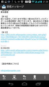 詐欺メール2015.09.08.10-2