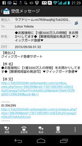 詐欺メール2015.09.08.11-1