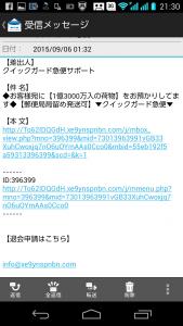 詐欺メール2015.09.08.11-2