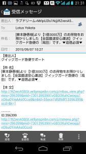 詐欺メール2015.09.08.12-1