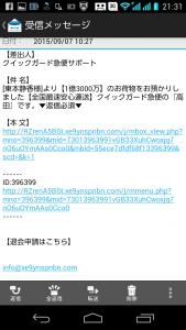 詐欺メール2015.09.08.12-2
