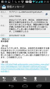 詐欺メール2015.09.08.13-1