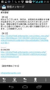 詐欺メール2015.09.08.13-2