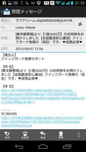 詐欺メール2015.09.08.14-1