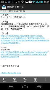 詐欺メール2015.09.08.14-2