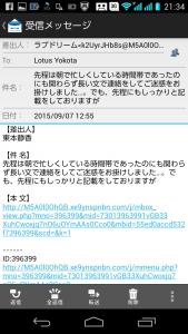 詐欺メール2015.09.08.15-1