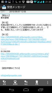 詐欺メール2015.09.08.15-2