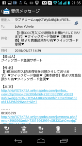 詐欺メール2015.09.08.16-1