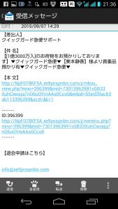 詐欺メール2015.09.08.16-2