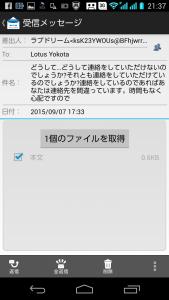 詐欺メール2015.09.08.17-1