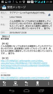 詐欺メール2015.09.08.18-1
