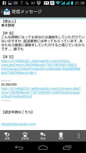 詐欺メール2015.09.08.18-2