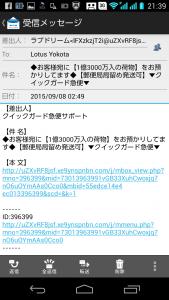 詐欺メール2015.09.08.19-1
