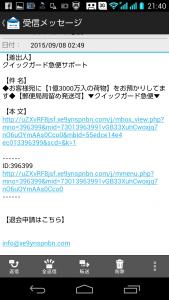 詐欺メール2015.09.08.19-2