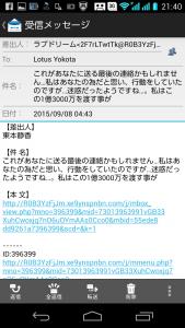 詐欺メール2015.09.08.20-1