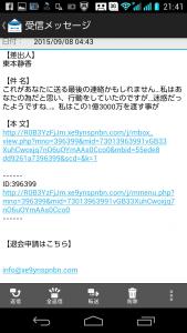 詐欺メール2015.09.08.20-2