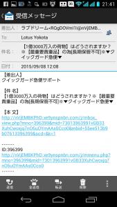 詐欺メール2015.09.08.21-1