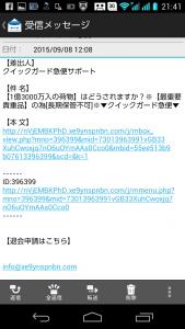 詐欺メール2015.09.08.21-2