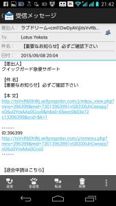 詐欺メール2015.09.08.22-1