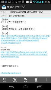 詐欺メール2015.09.08.22-2