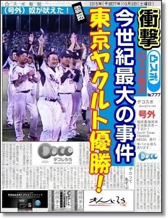 decojiro-20151003-130734(2).jpg