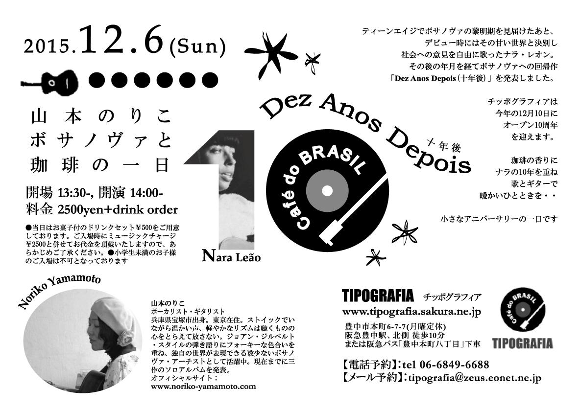 tipografia20151206_2.jpg
