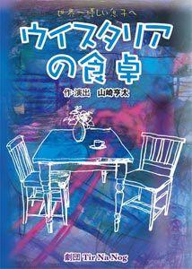 $Manannan Mac Lir-ウィスタリアの食卓DVD