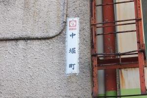 大津城/中堀町看板