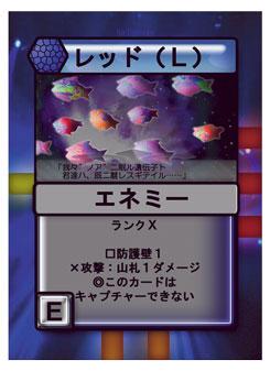 ◆レッド-R-(2)