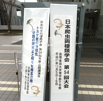 日本爬虫両生類学会2015