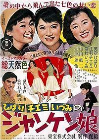 200px-Janken_musume_poster_2.jpg