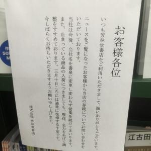 高田馬場閉店