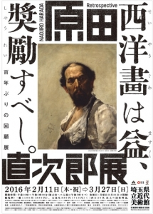 原田展poster_s