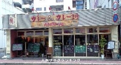 リア充ダイエット講師・オススメのカレー専門店-Asahi−ya-1