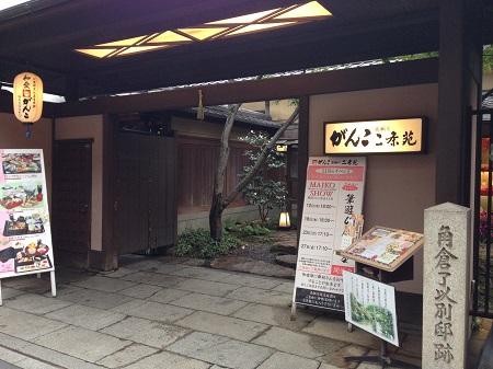 モテる女は京料理を学ぶ Part3~がんこ 寿司懐石~2