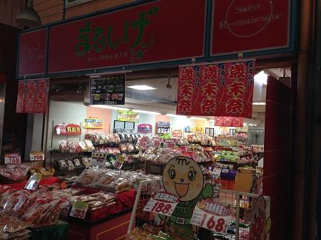 日常生活で出来る「モテ女ダイエット2」-東郷のとある1日-5