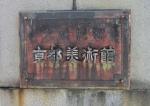 京都市美術館8月28日