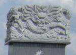 隠元禅師登岸之地龍8月28日