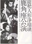 鹿角座ピロティ公演プログラム