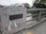 尼崎 新名月橋(庄下川)