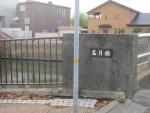 尼崎 名月橋(庄下川)