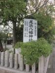 尼崎 尾浜八幡神社