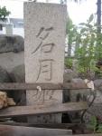 名月姫古跡碑