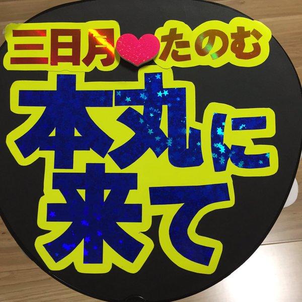 【刀剣乱舞】とある審神者がミュージカル用のファンサうちわを作成wwwww|刀剣速報,刀剣乱舞まとめブログ,