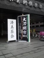 20151120.jpg