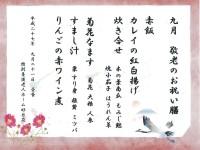 150921おしながき (1)